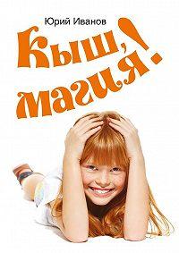 Юрий Иванов - Кыш, магия!