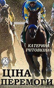 Катерина Ічітовкіна -Ціна перемоги