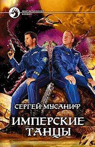 Сергей  Мусаниф -Имперские танцы