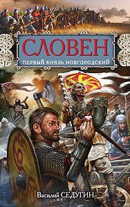Василий Седугин -Словен. Первый князь Новгородский
