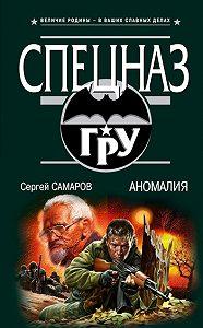 Сергей Самаров -Аномалия
