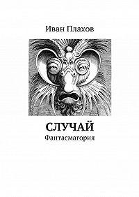 Иван Плахов -Случай