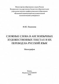 Ирина Пашкеева -Сложные слова в англоязычных художественных текстах и их перевод на русский язык