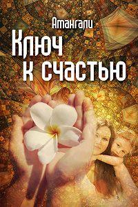 Амангали Идрисов -Ключ к счастью