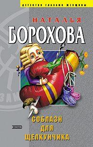 Наталья Борохова - Соблазн для Щелкунчика