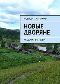 Надежда Голубенкова - Новые дворяне