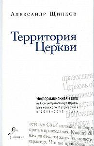 Александр Щипков - Территория Церкви