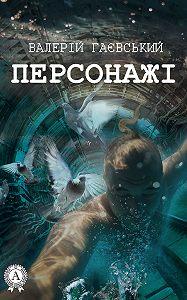 Валерій Гаєвський -Персонажі