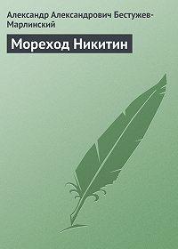 Александр Бестужев-Марлинский -Мореход Никитин