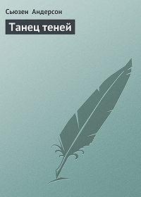 Сьюзен Андерсон - Танец теней