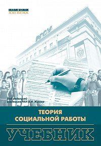 Коллектив авторов -Теория социальной работы