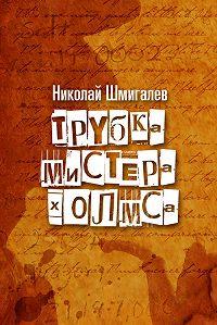 Николай Шмигалев -Трубка мистера Холмса