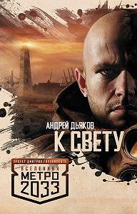 Андрей Дьяков -К свету