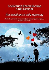 Алик Газизов -Как влюбить в себя мужчину. Способы улучшения женских феромонов. Группа первая. Возраст 18-28 лет