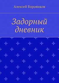 Алексей Боровиков -Задорный дневник