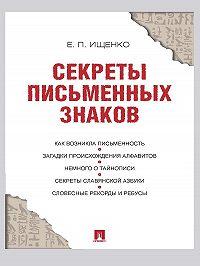 Евгений Ищенко -Секреты письменных знаков