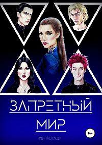 Аида Тастенова -Запретный мир