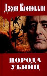 Джон Коннолли -Порода убийц