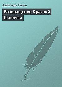 Александр Тюрин -Возвращение Красной Шапочки