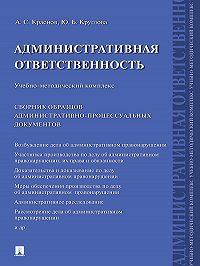 Юлия Круглова -Административная ответственность. Сборник административно-процессуальных документов. Учебно-методический комплекс