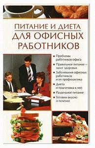 Олеся Пухова -Питание и диета для офисных работников