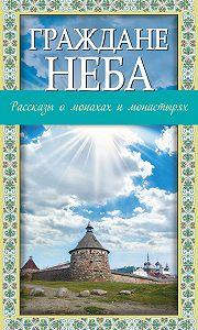 Владимир Зоберн - Граждане неба. Рассказы о монахах и монастырях