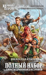 Милослав Князев - Пираты Драконьих островов