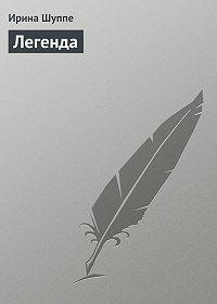 Ирина Шуппе -Легенда