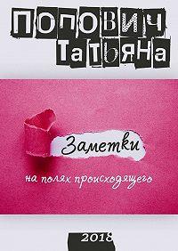 Татьяна Попович -Заметки наполях происходящего