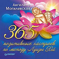 Ангелина Могилевская -365 позитивных настроев по методу Луизы Хей