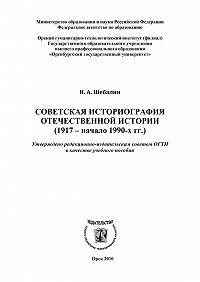 Игорь Шебалин -Советская историография отечественной истории (1917 – начало 1990-х гг.)