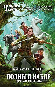 Милослав Князев -Другая сторона