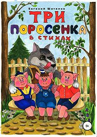 Евгений Леонидович Шаталов -Три поросёнка в стихах