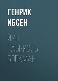 Генрик Ибсен -Йун Габриэль Боркман