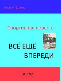 Иван Нифонтов -Всё ещё впереди