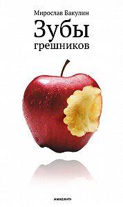Мирослав Бакулин -Зубы грешников (сборник)