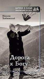 Никола Хобзенский -Дорога к Богу