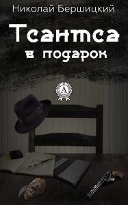 Николай Бершицкий -Тсантса в подарок