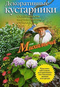 Николай Звонарев -Декоративные кустарники. Особенности выращивания, стрижка, уход