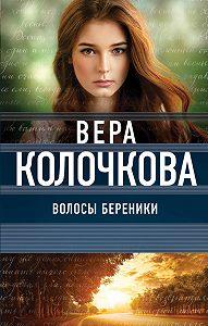 Вера Колочкова -Волосы Береники