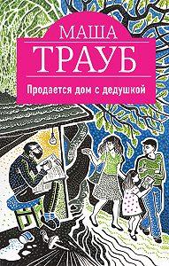 Маша Трауб -Продается дом с дедушкой