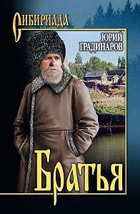 Юрий Градинаров - Братья