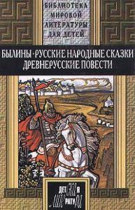 Славянский эпос -Илья Муромец в ссоре с Владимиром