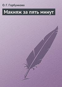 О. Горбункова - Макияж за пять минут