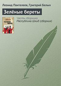 Григорий Белых -Зелёные береты
