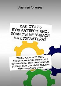 Алексей Ананьев -Как стать бухгалтеромНКО, если ты неучился набухгалтера?