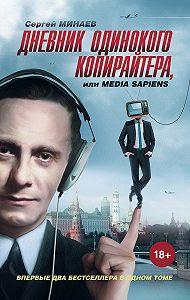 Сергей Минаев -Дневник одинокого копирайтера, или Media Sapiens (сборник)