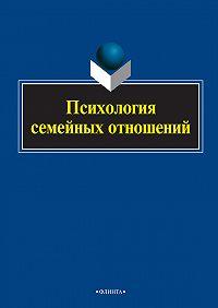 Коллектив авторов -Психология семейных отношений