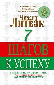 Михаил Ефимович Литвак - 7 шагов к успеху