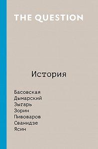 Коллектив авторов, В. Бабайцев - The Question. История